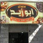 Abu Zaid Roastery
