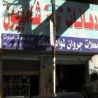 Jarwan Building Materials Stores