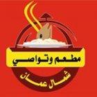 مطعم و تواصي شمال عمان