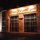 Al Hamra Palace Hall