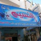 Al Naseem for Building Materials Stores