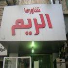 Al Reem Shawerma