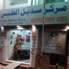 Sadeel Medical Center