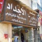 Zad Al Ajdad Restaurant