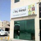 Tarweeat Zaman Restaurant