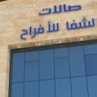 Shafa Badran Hall