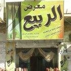 Al Rabea' Gallery