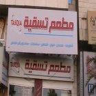 Tasqiah Restaurant