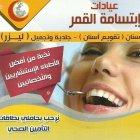 Ebtisamat Al Qamar Clinics