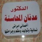 Dr. Adnan Al Mahasneh