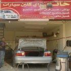 Hatem Automobile Dry Clean