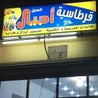 Ajyal Al Sail Stationary