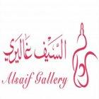 Al Saif Gallery