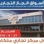 Al Jaz Trading Group