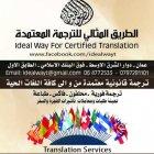 الطريق المثالي للترجمة المعتمدة