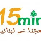 15MIN Lebanese Pastries
