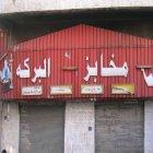 Al Baraka Bakery