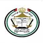المعهد القضائي الاردني