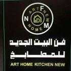 ART HOME KITCHEN NEW