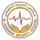 مستشفى الحرمين التخصصي
