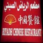 Al Riyadh Chineese Restaurant