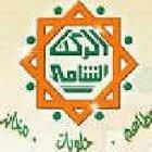 Al Rukn Al Shami