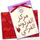 روضه ومركز الفردوس القرآني