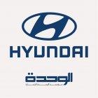 الوحدة للسيارات - صالة العرض الرئيسية هيونداي