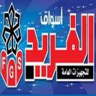 Al Fareed Stores