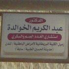الدكتور عبد الكريم الخوالدة