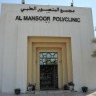 Al Mansour Medical Clinics
