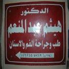 Dr. Haitham Abdel Moneim