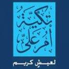 Tkyit Um Ali