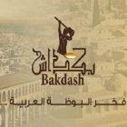 Bakdash