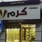 Karam Herzallah Jewelry