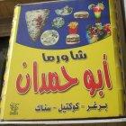 Abu Hamdan Shawarma