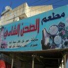 Al Sahen Al Shami 2 Restaurant