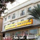 Arak Medical Clinic