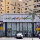 a6e20493a1ed4 السعر المنافس - جدة - طريق مكة