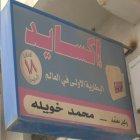 Mohammed Khoilah Cars Electrician