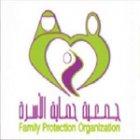 الجمعية الاردنية لتنظيم و حماية الأسرة