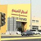 Al Tamimy Markets