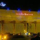 Mutah Halls