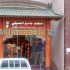 Gambo Chinese