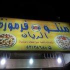 Montu and Vermozh Al Rayan