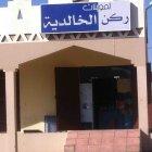 Al Khalidiya Corner Grocery