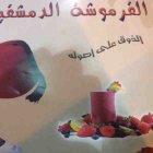 Al Qarmooshah Al Demshqiah