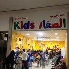 Barber Shop Kids