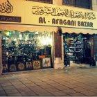 بازار الافغاني للتحف الشرقيه