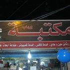 Ehab BookShop